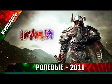 ИГРОВЫБОРЫ 2011: Ролевые!