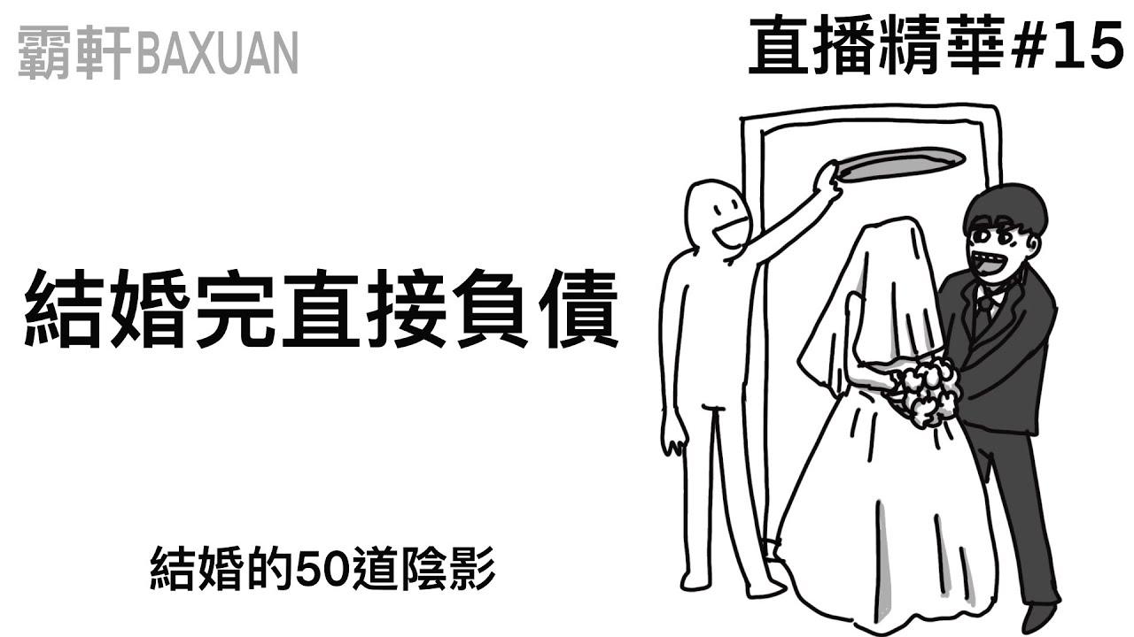 結婚完直接負債|直播精華#15|霸軒與小美 Baxuan & Mei|龍族幻想