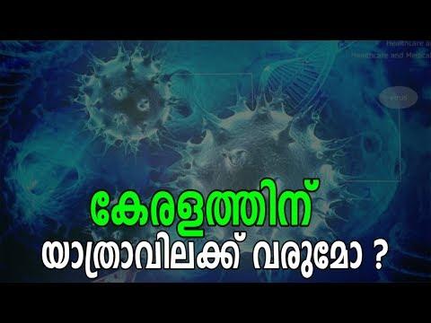 കേരളത്തിന്  യാത്രാവിലക്ക് വരുമോ ?-Will Kerala travel to Kerala?