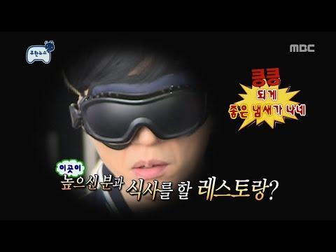 [Infinite Challenge] 무한도전 - Youjaeseok arriving at the VIP room, ' dismay ' 20170603