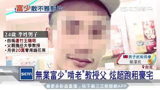 父月給20萬零花 「蘆竹王陽明」偷拍栽了│三立新聞台