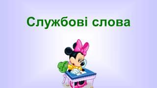 Українська мова 2 клас  Службові слова
