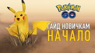 pokemon GO: Как искать и ловить покемонов  находим всех покемонов поблизости
