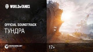 Тундра - Официальный саундтрек World of Tanks
