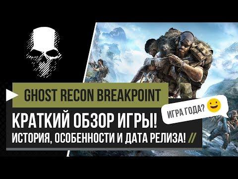 Ghost Recon Breakpoint – Краткий Обзор, История, Сюжет, Особенности и Дата Релиза! [PC, PS4, XBOX]