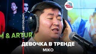 🅰️ MIKO - Девочка В Тренде (LIVE @ Авторадио)
