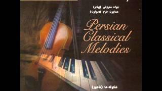 Javad Maroufi & Homayoun Khorram - Shokoufeha (Mahour)   معروفی و خرم - شکوفه ها