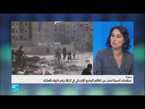 مداخلة مايسة عواد حول الوضع الحالي في الرقة  - نشر قبل 1 ساعة
