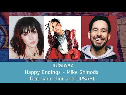 แปลเพลง Happy Endings - Mike Shinoda feat. iann dior (Thaisub)