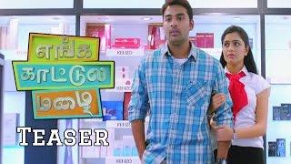 Enga Kaattula Mazhai | New Tamil Movie Teaser | Mithun,Sruthi