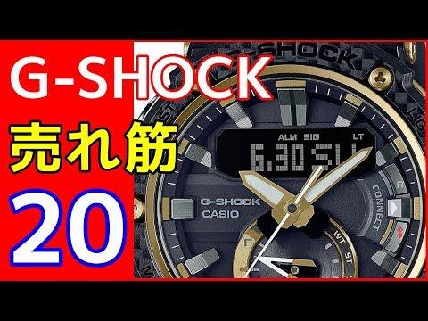 G-SHOCK 売れ筋モデル20選