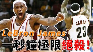 NBA經典時刻 | LeBron James職業生涯第一次神級絕殺!一秒出手實現逆天翻盤!