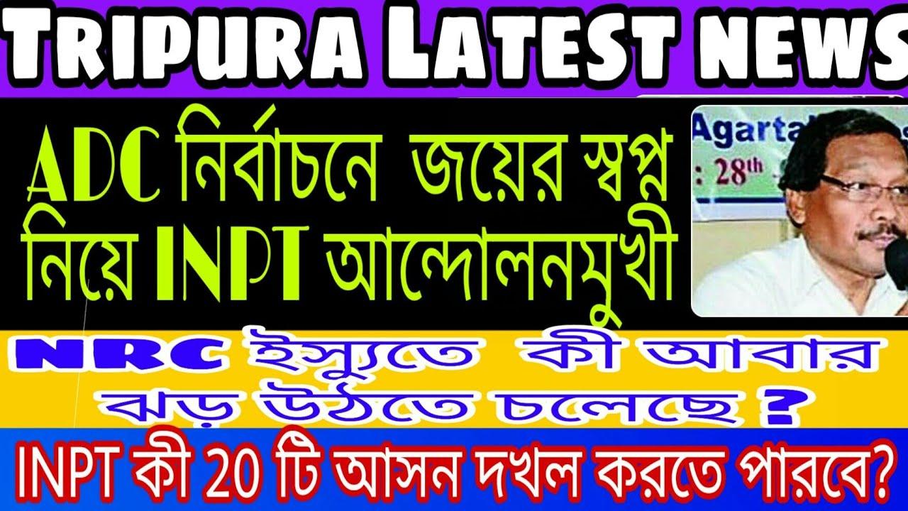 BJP-IPFT জোট নয়  INPT দল এবারADC দখল করার  লক্ষ্যে আন্দোলন শুরু করেছে