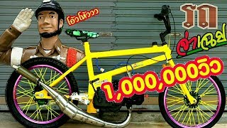 รถจ่าเฉย!! จ่ายังว้าววว จักรยานซิ่งทรงBMX เครื่อง2จังหวะ โลกไม่จำทำทำไม!!