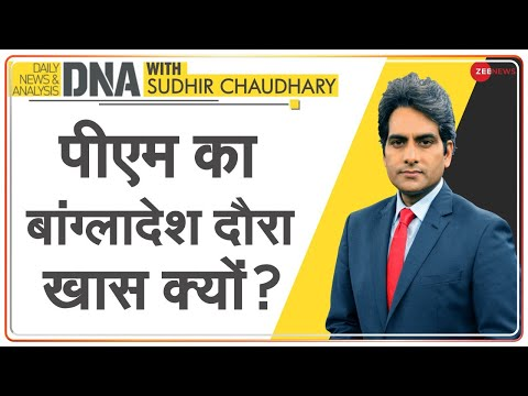 DNA: PM Modi के Bangladesh Tour का क्या महत्व है? | India Bangladesh Relations | Hindi News
