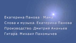 Екатерина Панова - Мама