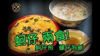 【少油 蚵仔煎/蠔仔泡飯】簡易蚵仔兩食! 反蛋必勝法 - Eggs Omelette w/ oysters and Congee【Chin/Eng Sub.】