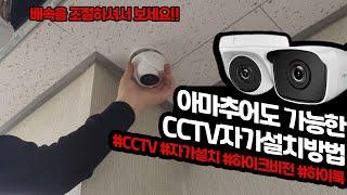 CCTV 자가설치 방법  이제 혼자서 가능?? (Fea…