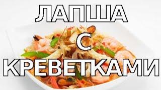 Лапша яичная с креветками и овощами. Рецепт китайской кухни.