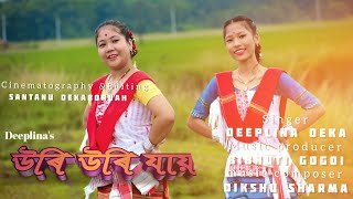 URI URI JAI || Deeplina Deka || New Assamese Song 2020|| Dance Cover By - Monikankana & Santa