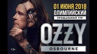 "СК ""Олимпийский"" Ozzy Osbourne  2018 (FULL) ᴴᴰ"