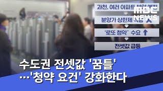 수도권 전셋값 '꿈틀'…'청약 요건' 강화한다 (201…