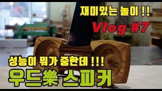 [목공방 Vlog#7] 스마트폰스피커, WoodRock…