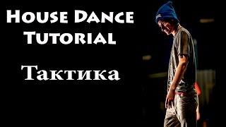 Видео уроки танцев /Тактика в House Dance