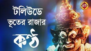 টলিউডে ভূতের রাজার কন্ঠ | Kontho | Poster | Shiboprosad | Paoli | Jaya  | Nandita  | Bengali Film
