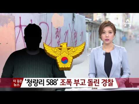 [더깊은뉴스]'청량리 588' 조폭 부고 돌린 경찰