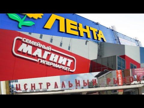 Переезд в Новороссийск. Цены. Рынок/Магнит/Лента. Где дешевле?! (Папа Может)
