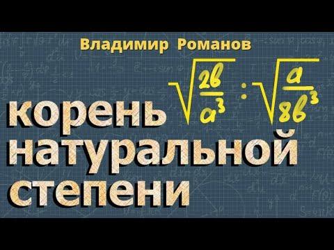 Как решить арифметический корень натуральной степени