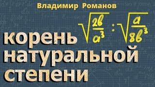 алгебра АРИФМЕТИЧЕСКИЙ КОРЕНЬ натуральной степени 10 11 класс