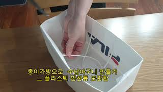 종이가방의 변신!  플라스틱 반찬통 보관함 만들기
