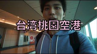 台湾桃園空港で必ずやっておくべきこと!