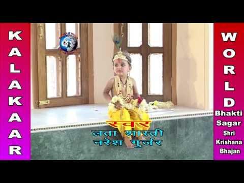 LATA Shastri || Shri Krishana Bhajan || Chham Chham Dole Angana Main ||
