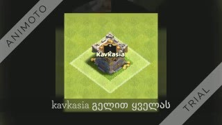 """Clash Of Clans"" Georgian Best Clan - KAVKASIA"