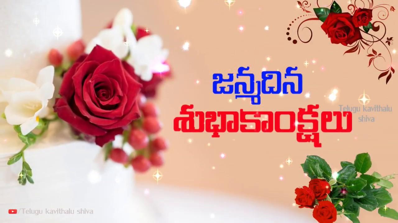 happy birthday in telugu birthday wishes in telugu whatsapp