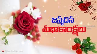 Happy Birthday in Telugu, Birthday Wishes in Telugu, Whatsapp Status Video, Telugu kavithalu