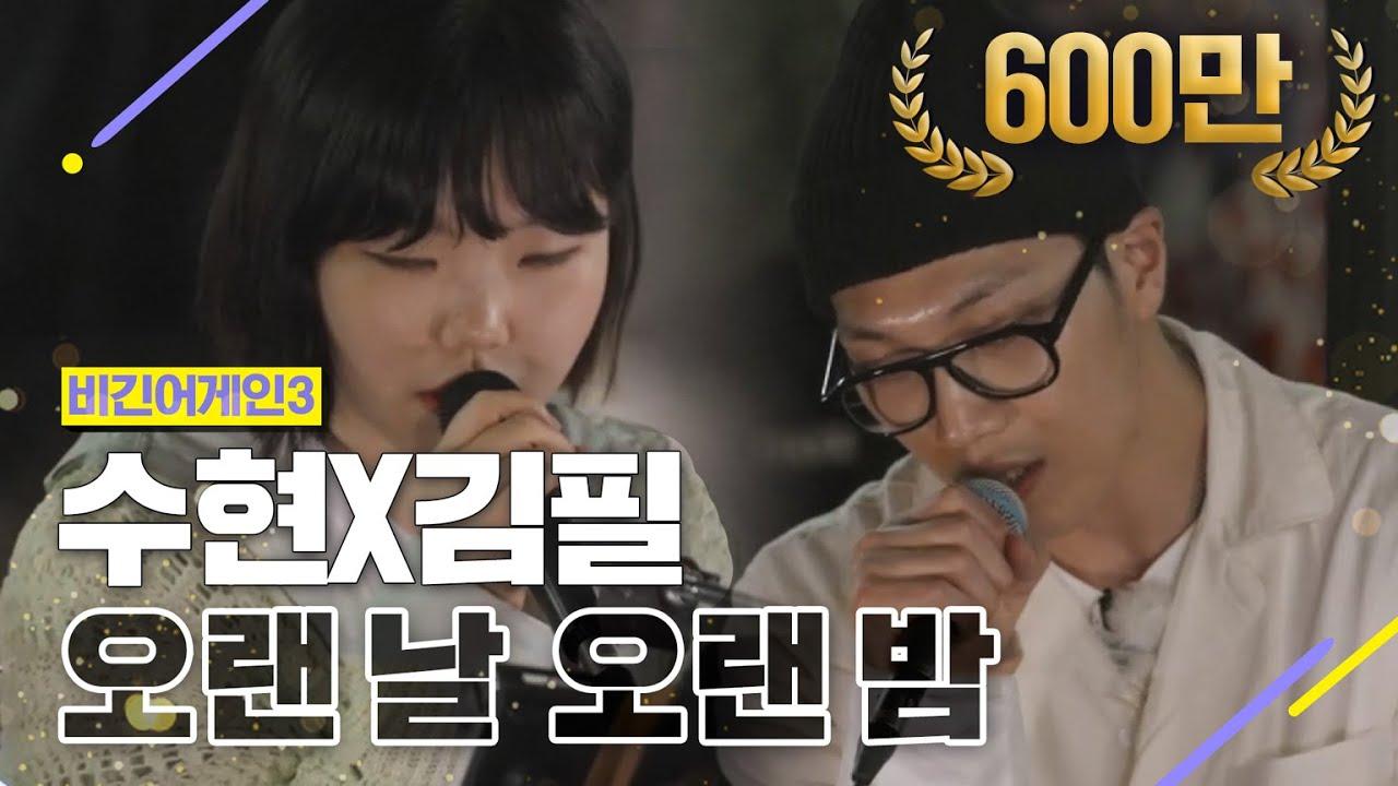 [DJ티비씨] 김필(Feel Kim)X수현(Suhyun) - 오랜 날 오랜 밤 ♬ #비긴어게인3 #DJ티비씨