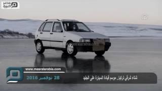 مصر العربية | شتاء شرقي تركيا.. موسم قيادة السيارة على الجليد