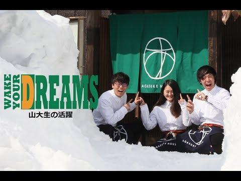 山形大学Wake Your Dreams ~山大生の活躍~ #5 Agasuke House
