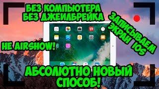 Как записывать экран iPhone/iPad без компьютера и без джелбрейка iOS 9 - 10 | Не AirShow(2 НОВЫХ СПОСОБА: https://youtu.be/JONn5CFkwDY Всем привет! В данном видео расскажу еще про один способ, как записывать..., 2016-07-04T09:34:13.000Z)