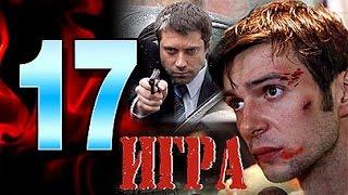 Игра 17 серия - криминальный сериал