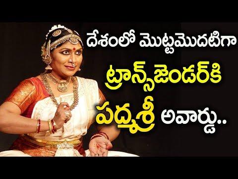 దేశచరిత్రలో మొట్టమొదటిగా ఓ ట్రాన్స్జెండర్కు పద్మశ్రీ అవార్డు | Govt Announces Padma Awards 2019