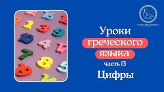 """Уроки греческого языка 13 """"Цифры"""""""