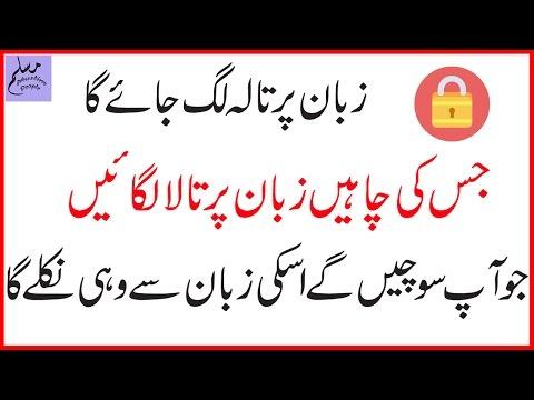 Dushman Ki Zuban Band Karne Ka Wazifa | Totka | Taweez | Zuban Bandi ka amal