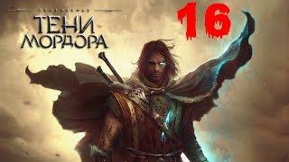 Прохождение Middle-earth: Shadow of Mordor - 16 серия - Один в поле воин