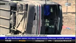 видео В США перевернулся пассажирский автобус
