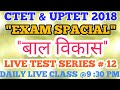 बाल विकास LIVE TEST SERIES # 12/CTET & UPTET 2018